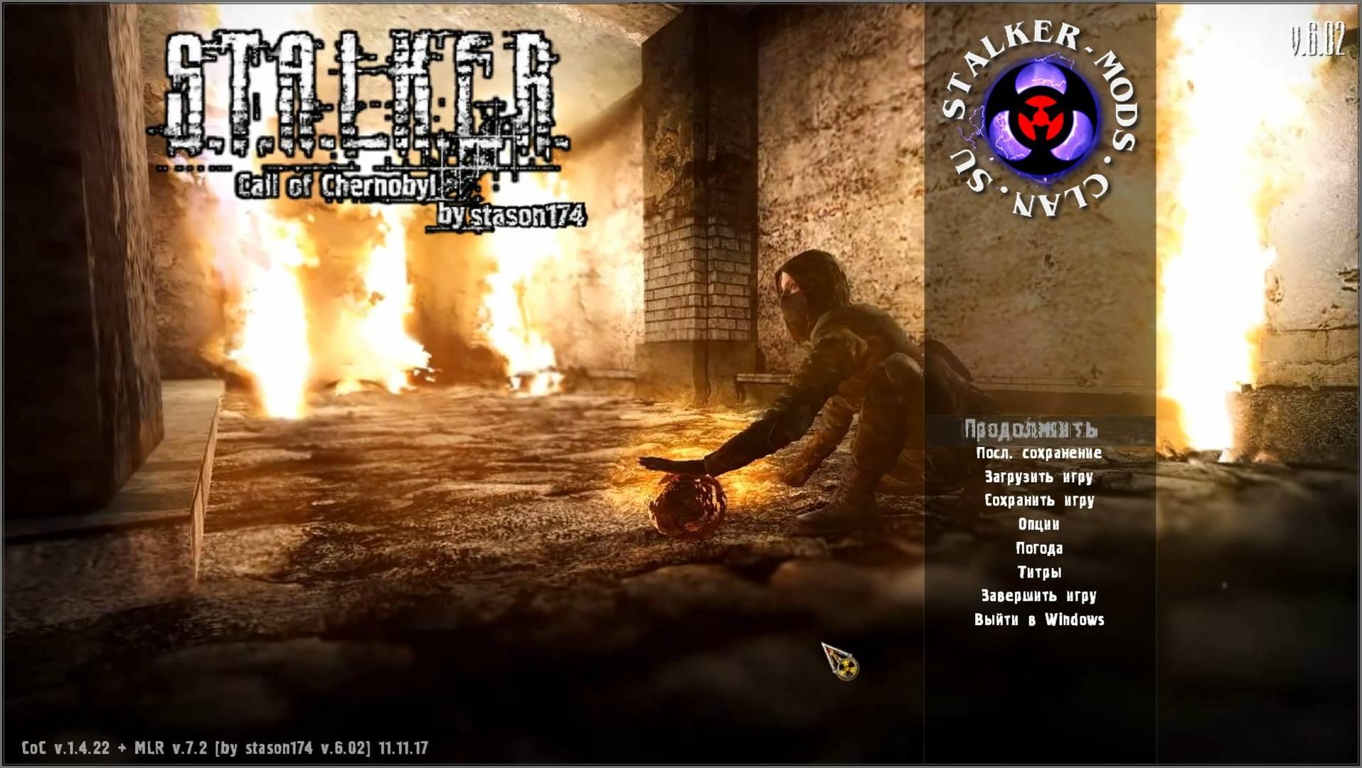 видео меню для игры сталкер