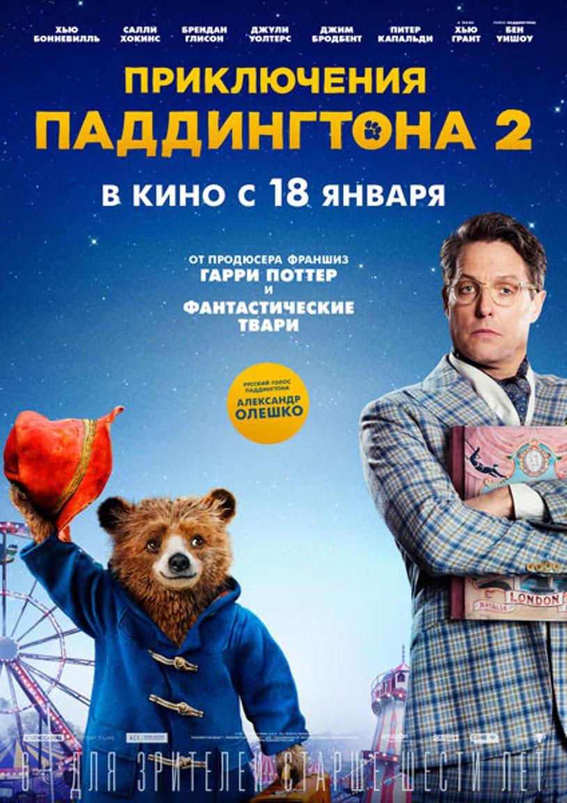 Приключения паддингтона 2 фильм 2017