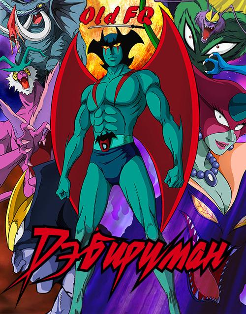 Человек-дьявол / Devilman [TV] [39 из 39] [Без хардсаба] [RUS(int), JAP, SUB] [1972, приключения,фэнтези, романтика, BDRip] [1080p]