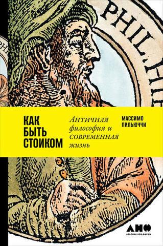 Обложка книги Пильюччи М. - Как быть стоиком: Античная философия и современная жизнь [2018, FB2, RUS]