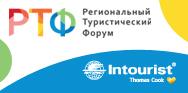 Региональный туристский форум Интурист