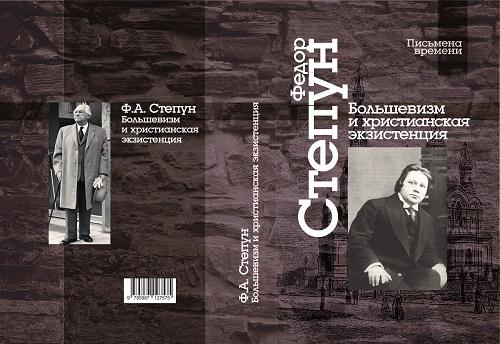 Обложка книги Письмена времени - Степун Ф. А. - Большевизм и христианская экзистенция. Избранные сочинения [2017, PDF, RUS]