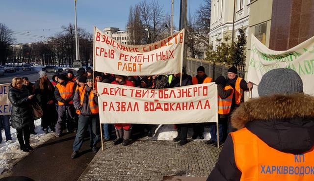 В Харькове коммунальщики вышли на пикет (ФОТО)