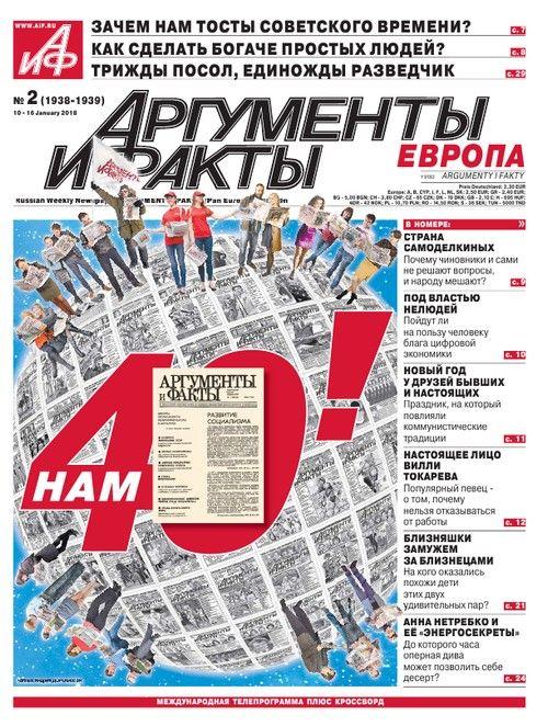 Аргументы и Факты. 43 выпуска за 59 Евро + ваше объявление бесплатно