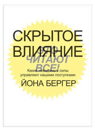 Обложка книги Бергер Й. - Скрытое влияние. Какие невидимые силы управляют нашими поступками [2018, FB2, RUS]