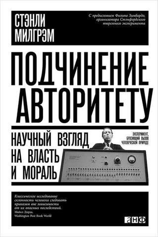 Обложка книги Милгрэм С. - Подчинение авторитету: Научный взгляд на власть и мораль [2016, FB2, RUS]