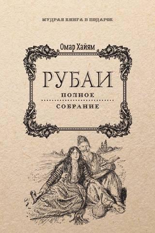 Мудрая книга в подарок - Хайям О. - Рубаи. Полное собрание [2017, FB2 / EPUB / PDF, RUS]