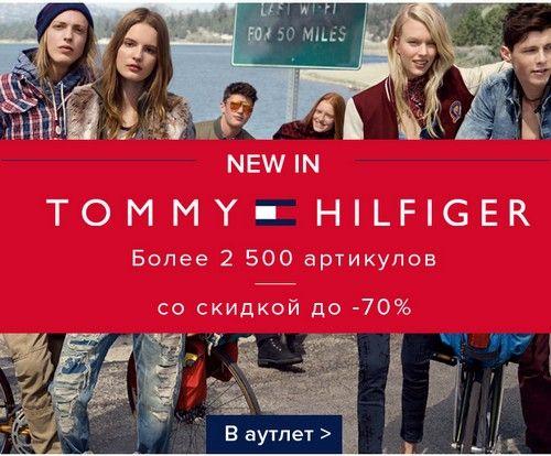 Купон dress-for-les. Скидка до 70% на товары бренда Tommy Hilfiger