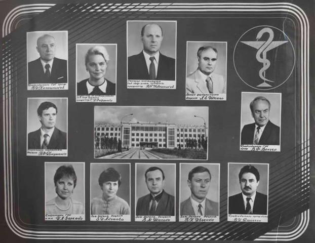 ВЫПУСК 1990 - Лечебный Факультет