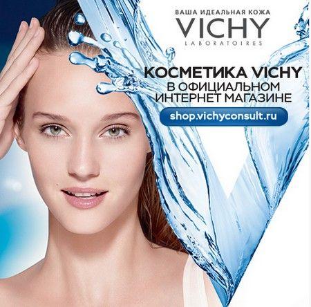 Промокод VICHY (vichyconsult.ru). Скидка 30% на весь заказ + бесплатная доставка