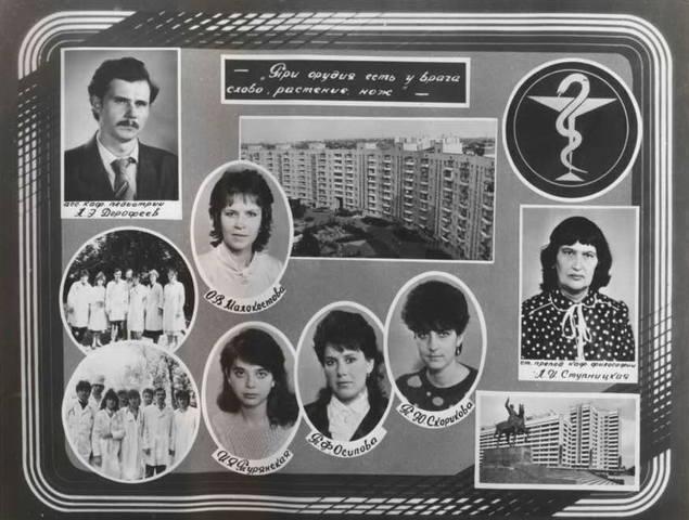 ВЫПУСК 1990 - Педиатрический Факультет