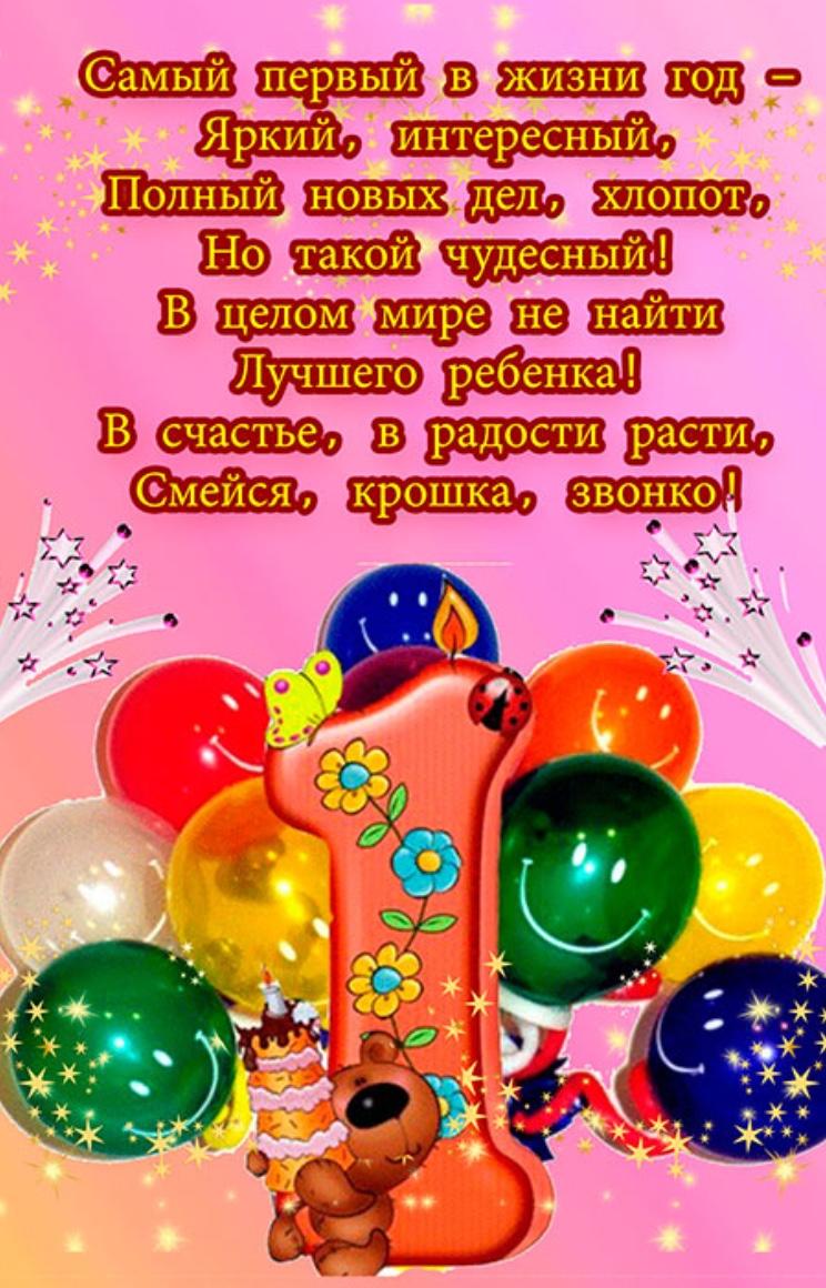 Открытки с днем рождения 1годик девочек родителям 28