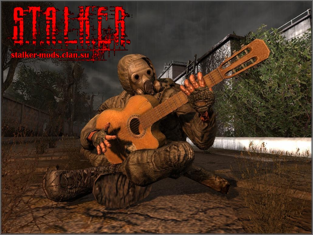 музыкальные треки для игры сталкер