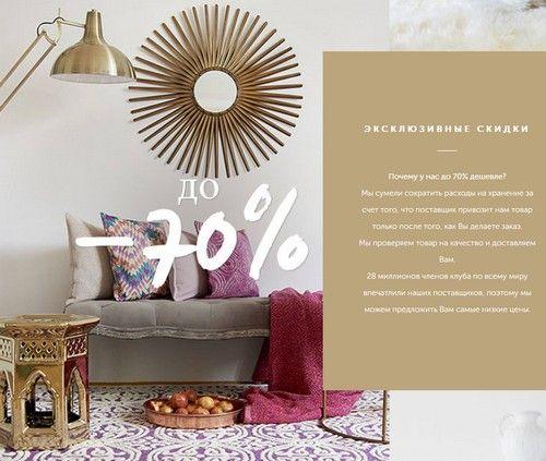 Интерьер для дома в Westwing до 70% дешевле