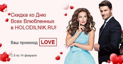 Промокод Holodilnik.ru. Скидка 5%, 10% или 25% на ваш заказ