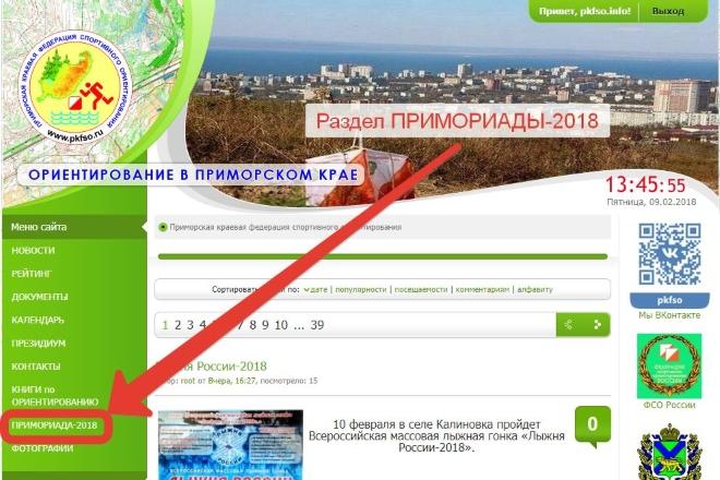 "1-й тур ""Примориада-2018"""