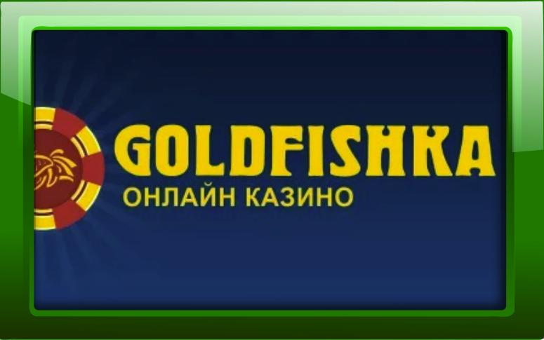 Казино Goldfishka