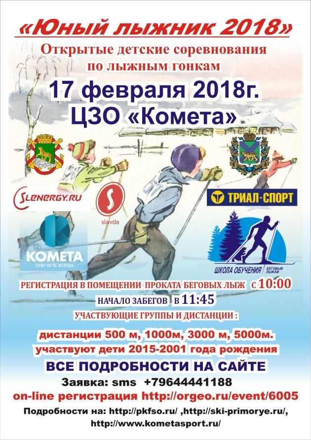 """Детская лыжная гонка """"Юный лыжник - 2018"""""""
