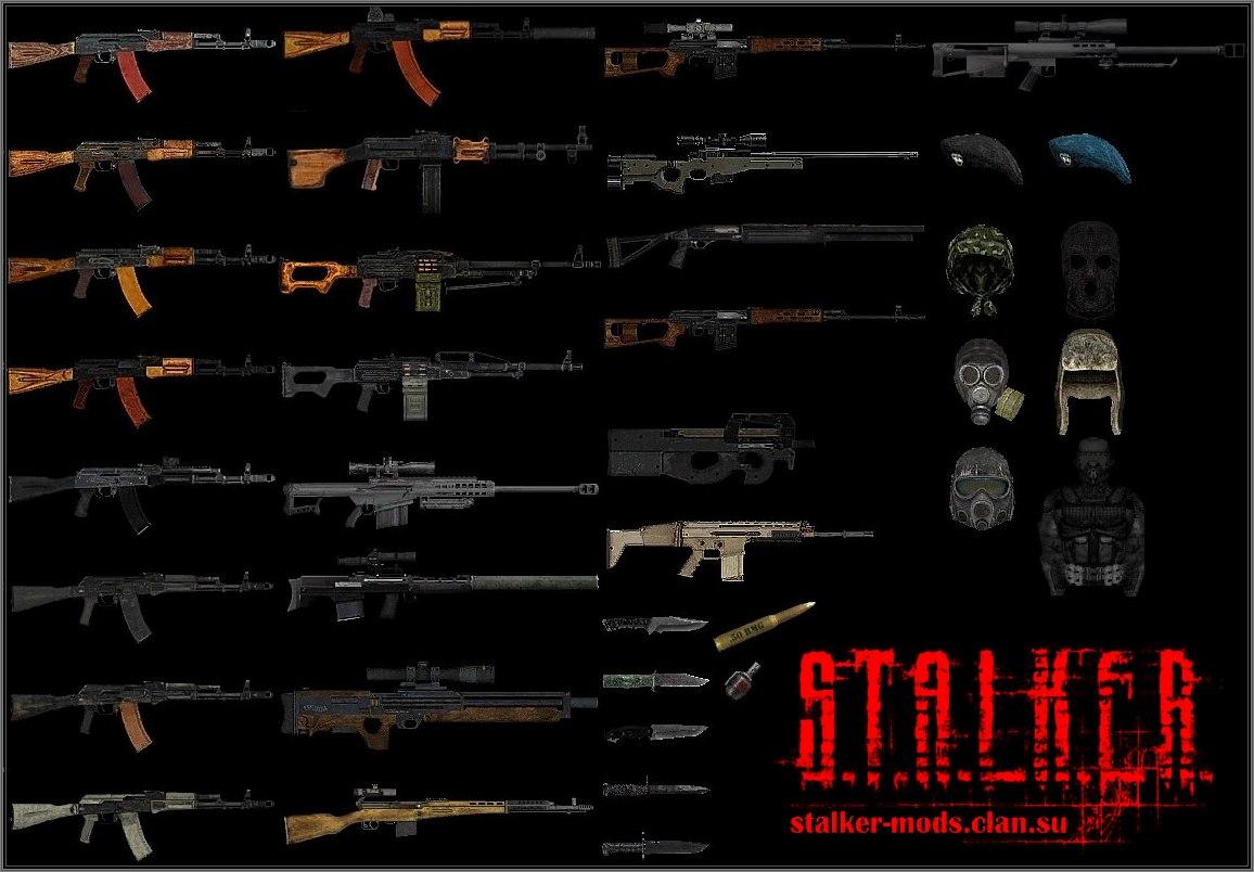новые иконки оружия в инвентаре