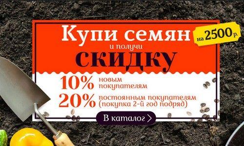 Промокод Сады России (sad-i-ogorod.ru). Скидка до 20% на семена!