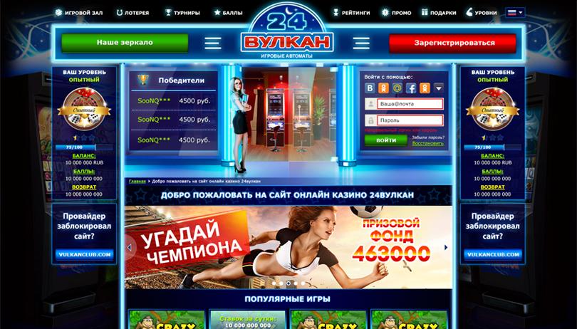 казино вулкан 24 часа играть бесплатно и