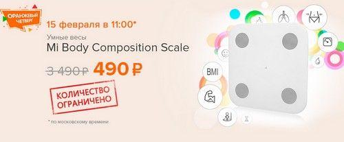 Промокод Xiaomi (Mi-Shop). Скидка 14% на смартфоны, умные весы MI за 490 рублей + бесплатная доставка  Компьютерная и бытовая техника, электроника в Mi-Shop Xiaomi
