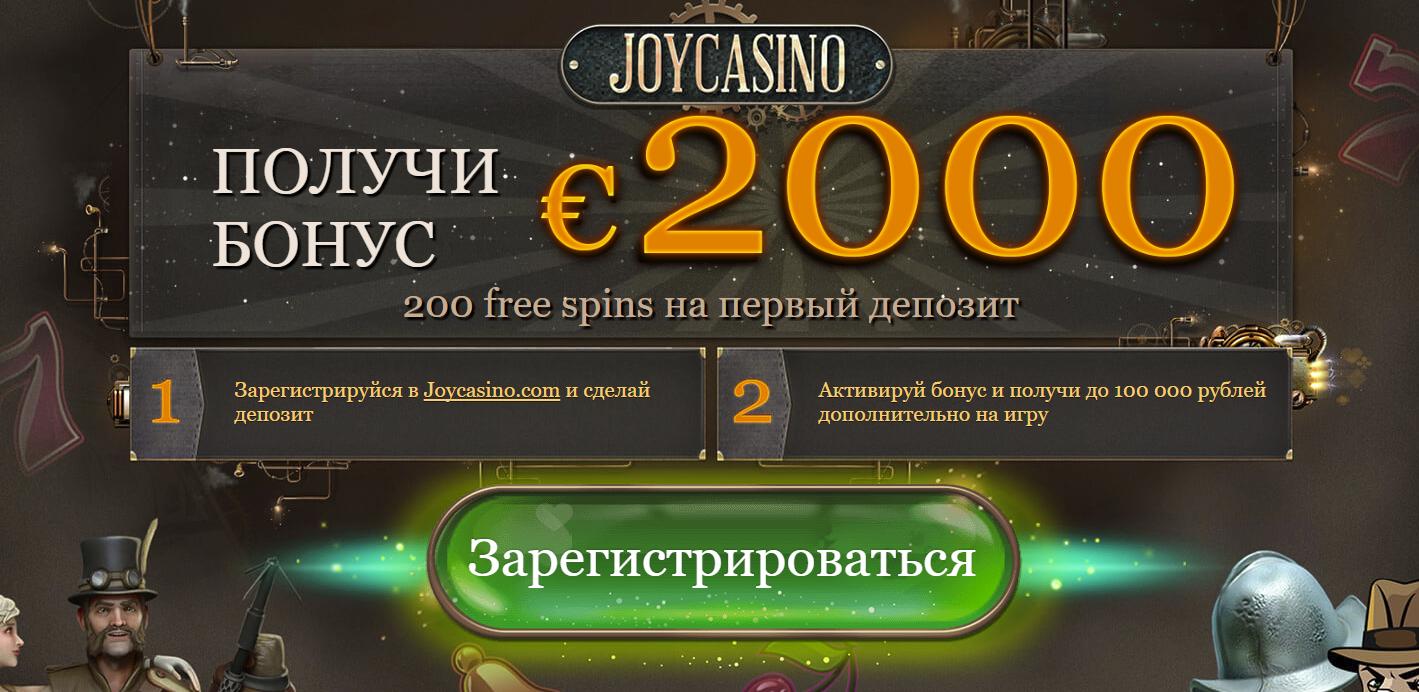 джойказино бездепозитный бонус