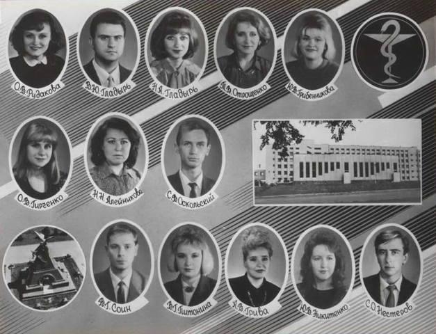 ВЫПУСК 1994 - Лечебный Факультет