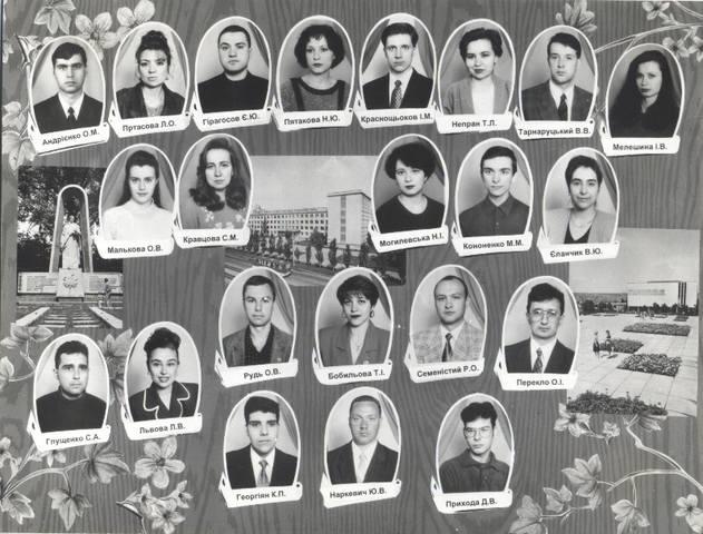ВЫПУСК 1998 - Лечебный Факультет
