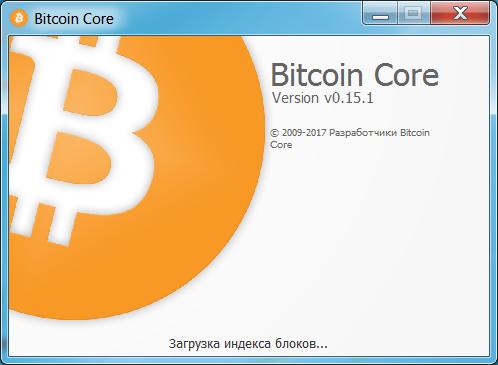 Blockchain BTC v0.15.1 x86 x64 [2009-2017, MULTILANG +RUS]