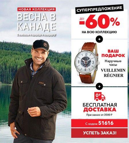 Промокод ATLAS FOR MEN. Бесплатная доставка + наручные часы в подарок