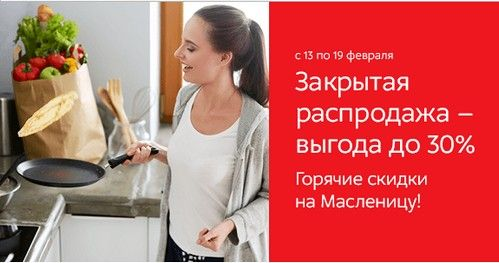 М.Видео секретный промокод на скидку до 30%