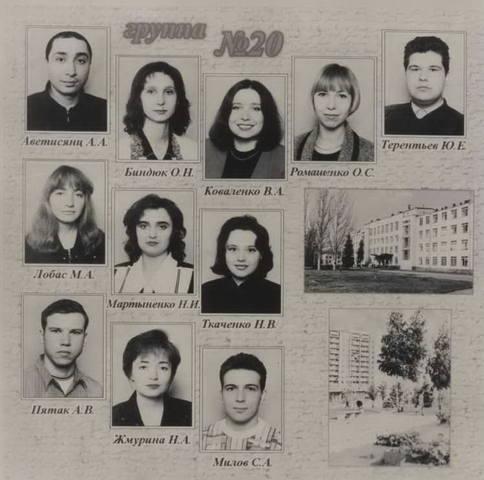 ВЫПУСК 1999 - Лечебный Факультет