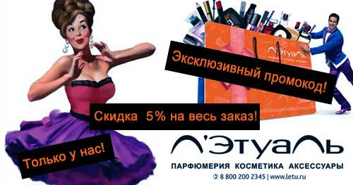 Эксклюзив!!! Промокод Лэтуаль на скидку 5%