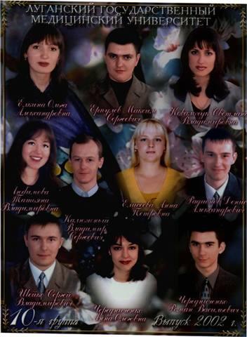 ВЫПУСК 2002 - Лечебный Факультет