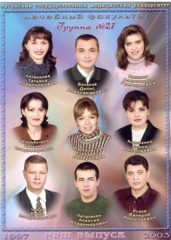 ВЫПУСК 2003 - Лечебный Факультет