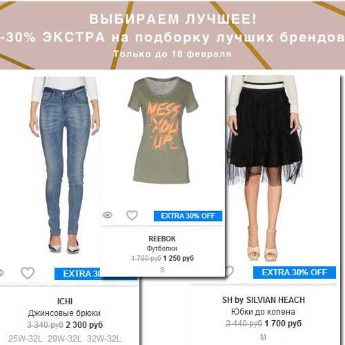 Свежий промокод YOOX. Дополнительная скидка 30% на подборку лучших брендов + бесплатная доставка