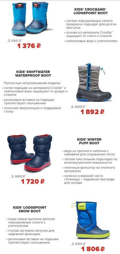 Промокод Crocs. Детские сапоги от 1 376 рублей! Только 2 дня!