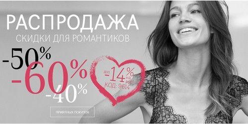 Промокод Laredoute (Ля Редут). Скидка 14% на весь заказ и -23% на мебель