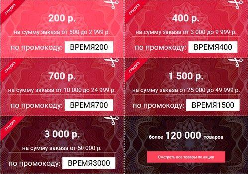 Новые промокоды на скидку в Юлмарт у нас на сайте. Скидка до 3000 руб. и бонусы в подарок!