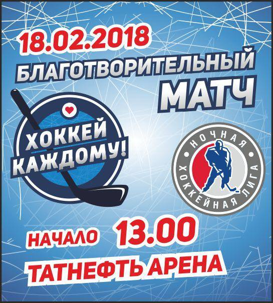 благотворительный матч «Хоккей каждому»