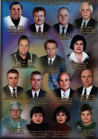 ВЫПУСК 2004 - Лечебный Факультет