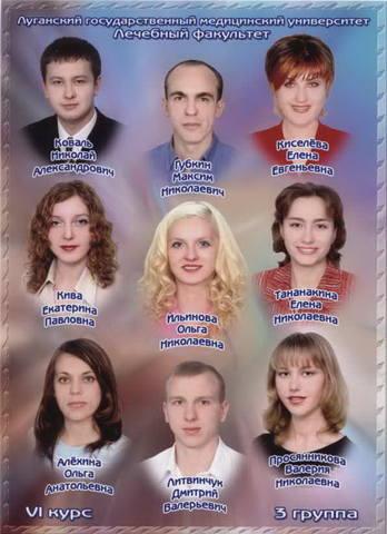 ВЫПУСК 2005 - Лечебный Факультет
