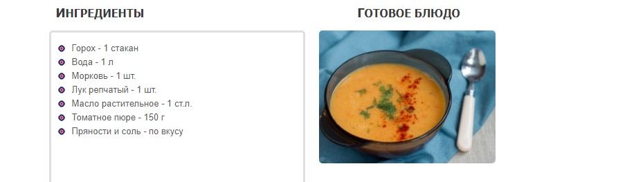 гороховый постный суп