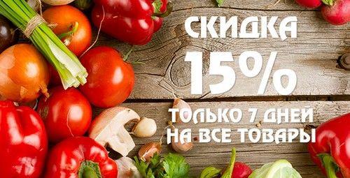Промокод Беккер.Скидка 15% на все товары + Бесплатная доставка + 10 упаковок семян в подарок