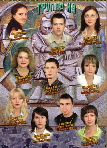 ВЫПУСК 2006 - Лечебный Факультет