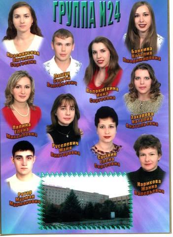 ВЫПУСК 2006 - Педиатрический Факультет