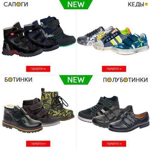 Промокод Bebakids. Скидка 23% на обувь, ремни и подтяжки