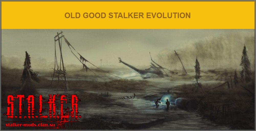 OLD GOOD STALKER EVOLUTION - Патч 2.12