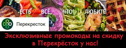 Промокод Перекресток. Скидка 300 и 500 рублей, 5%, 7% и 10% на весь заказ + бесплатная доставка
